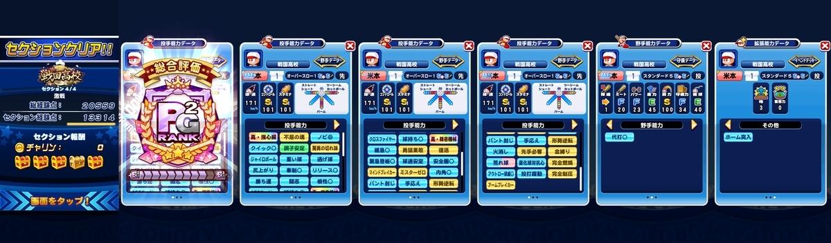 f:id:arimurasaji:20210207190126j:plain