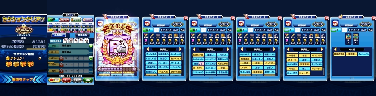 f:id:arimurasaji:20210211104249j:plain