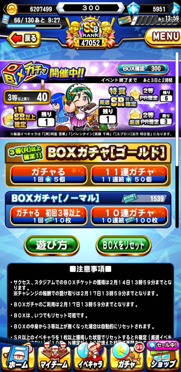 f:id:arimurasaji:20210211121433j:image