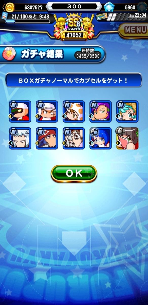 f:id:arimurasaji:20210213165147j:plain