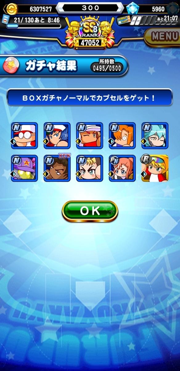 f:id:arimurasaji:20210213165158j:plain