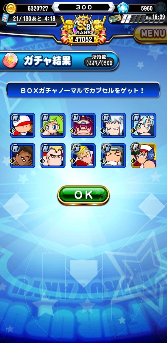 f:id:arimurasaji:20210213165245j:plain