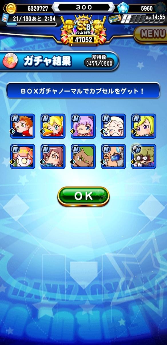 f:id:arimurasaji:20210213165320j:plain