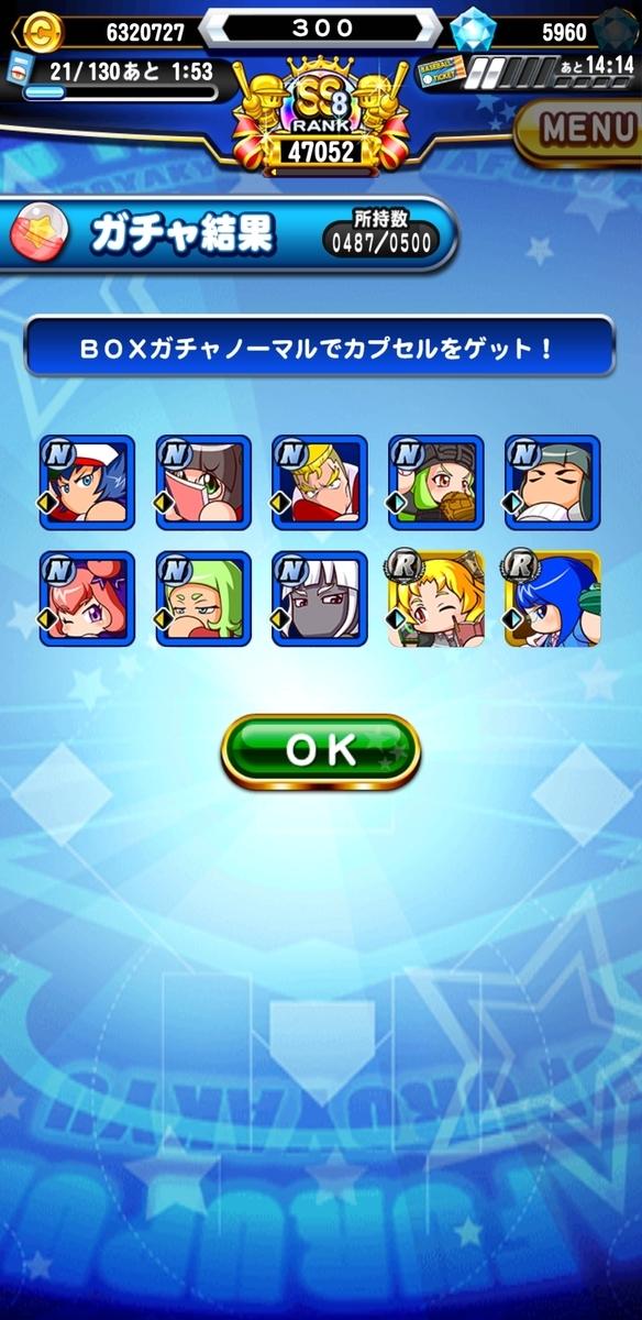 f:id:arimurasaji:20210213165331j:plain