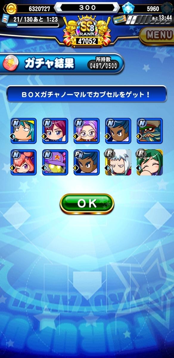 f:id:arimurasaji:20210213165341j:plain