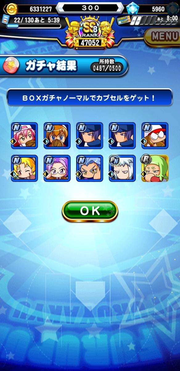 f:id:arimurasaji:20210213165449j:plain
