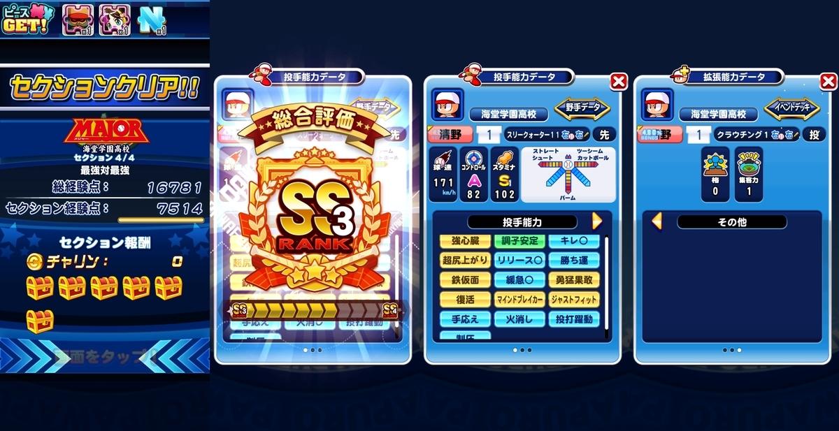 f:id:arimurasaji:20210216201010j:plain