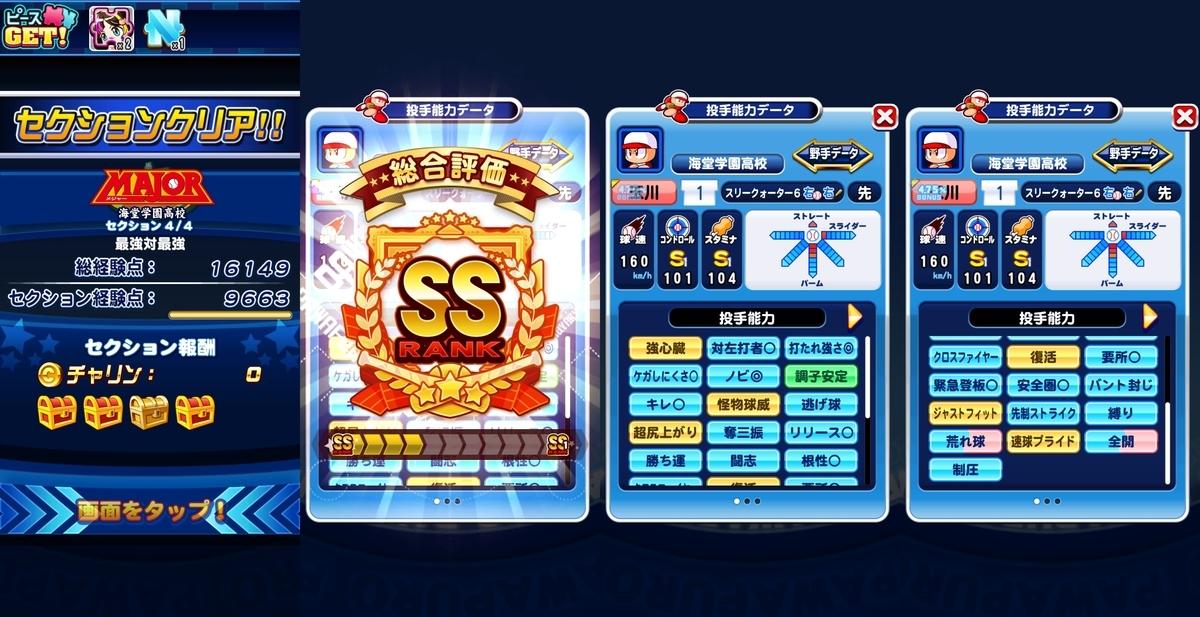 f:id:arimurasaji:20210216213308j:plain