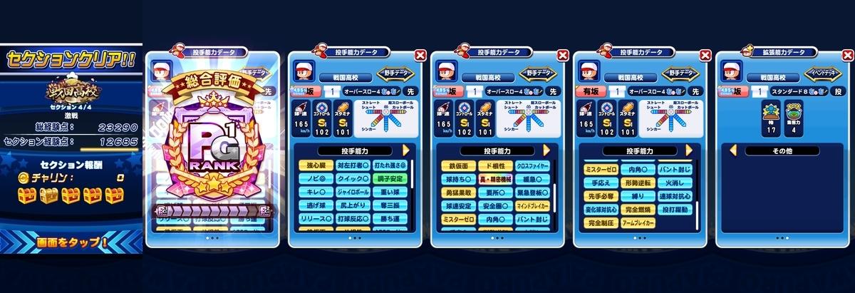 f:id:arimurasaji:20210220080344j:plain