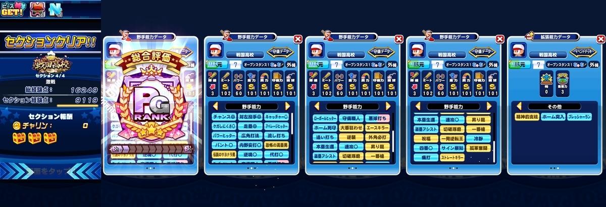 f:id:arimurasaji:20210221093042j:plain