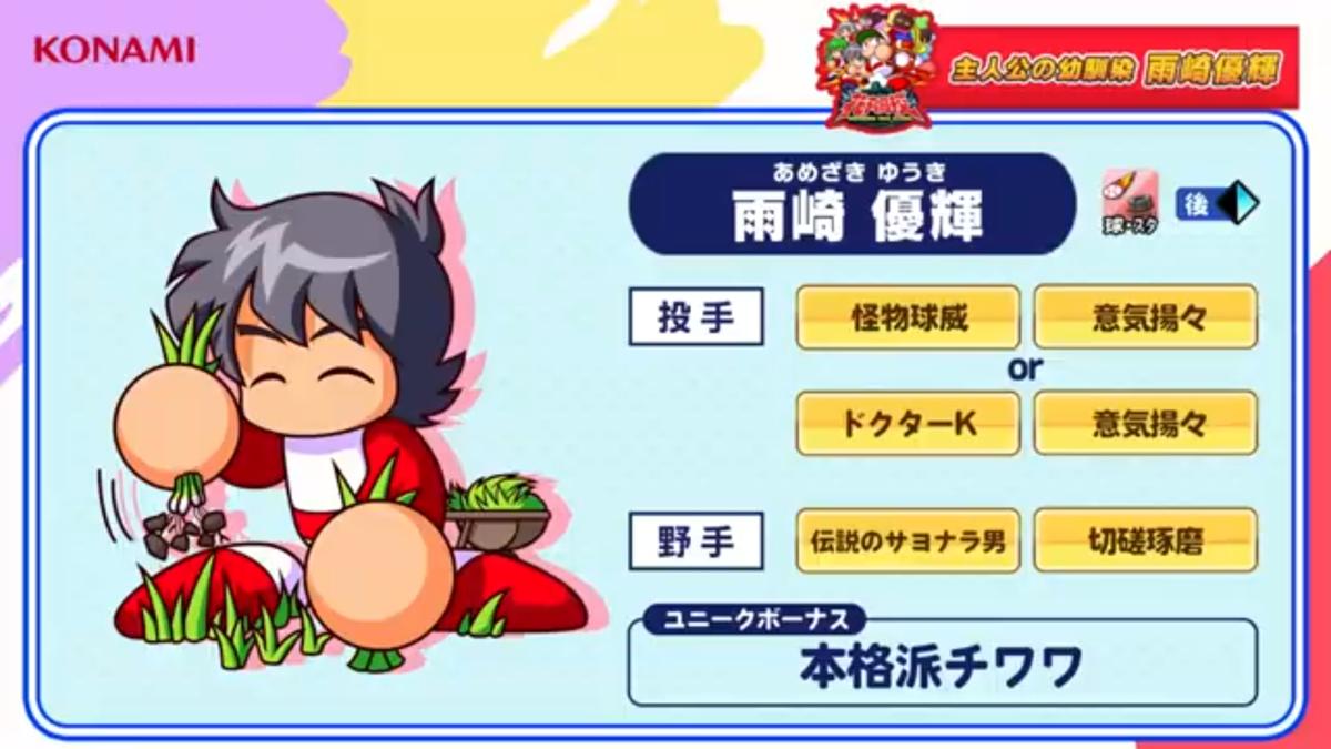 f:id:arimurasaji:20210223205109p:plain