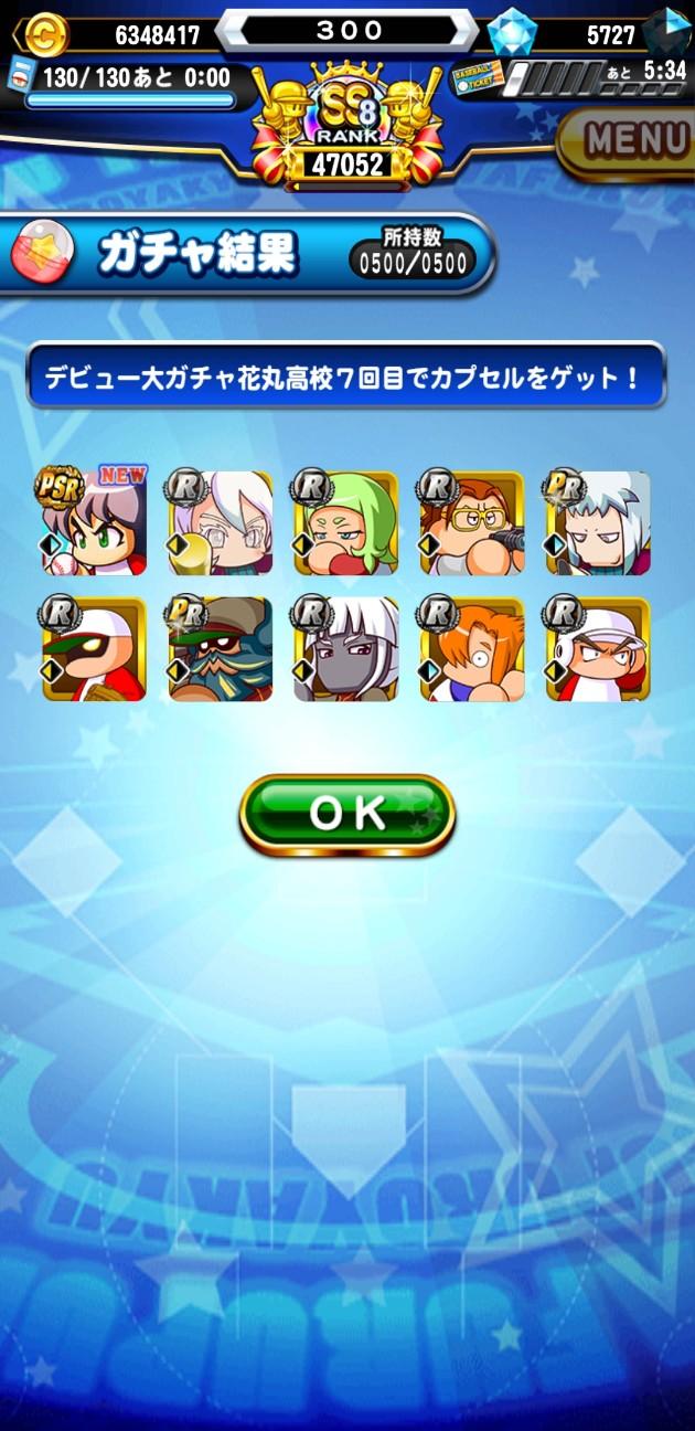 f:id:arimurasaji:20210225180957j:image