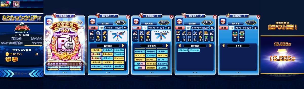 f:id:arimurasaji:20210227171546j:plain