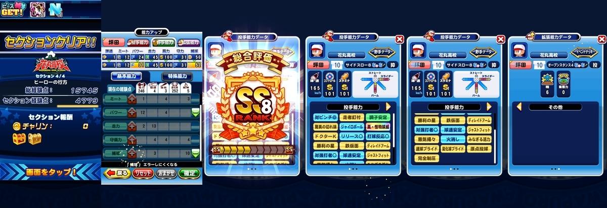 f:id:arimurasaji:20210228201840j:plain