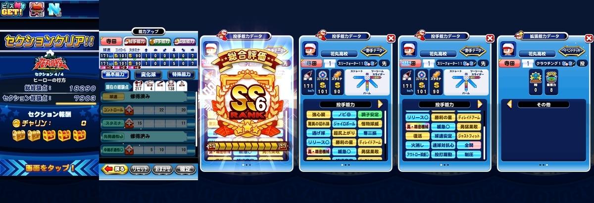f:id:arimurasaji:20210302214642j:plain