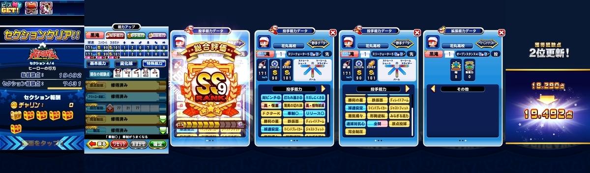 f:id:arimurasaji:20210303212523j:plain