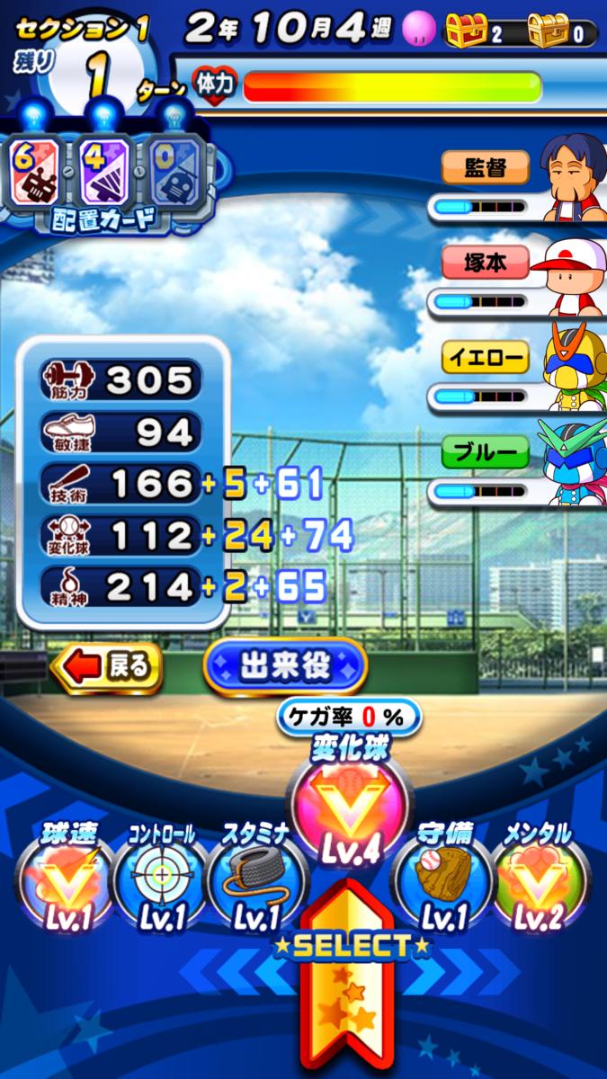 f:id:arimurasaji:20210304185126p:plain