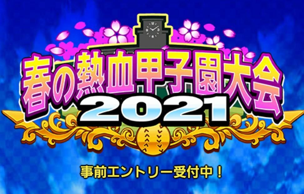 f:id:arimurasaji:20210306103132j:plain