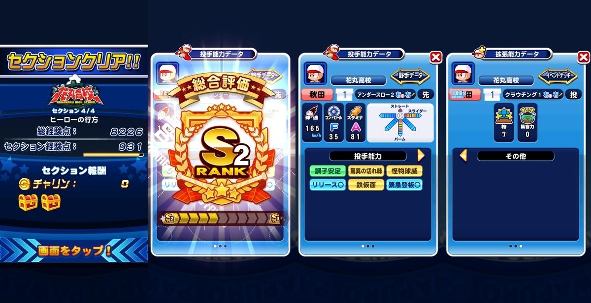 f:id:arimurasaji:20210306191903j:plain