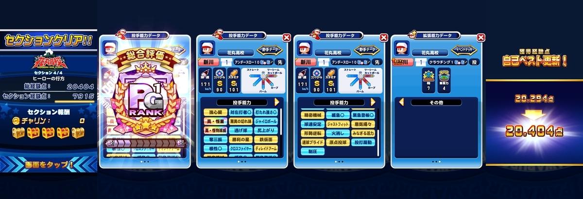 f:id:arimurasaji:20210307104142j:plain