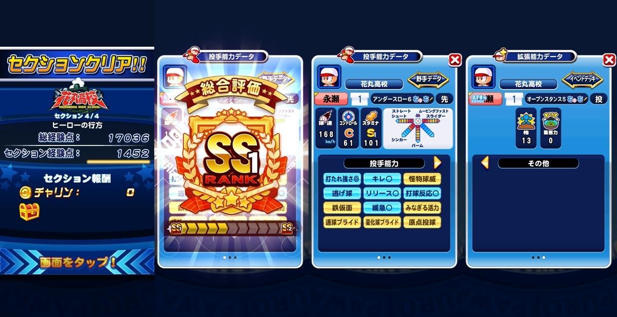 f:id:arimurasaji:20210308205026j:plain
