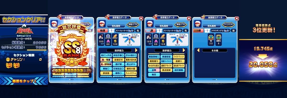 f:id:arimurasaji:20210309185550j:plain