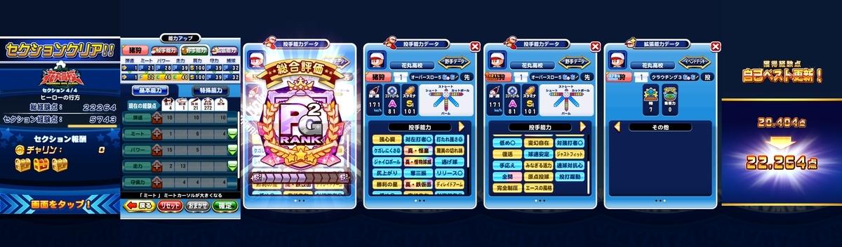 f:id:arimurasaji:20210310190104j:plain
