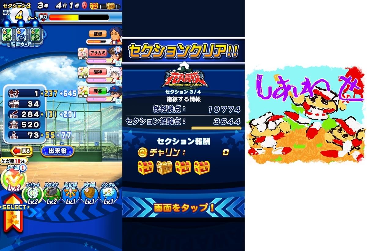 f:id:arimurasaji:20210310190647j:plain