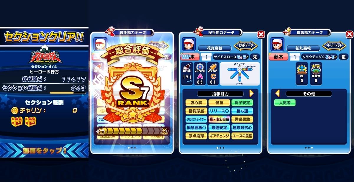 f:id:arimurasaji:20210310190704j:plain