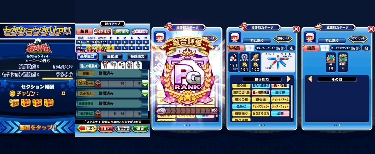 f:id:arimurasaji:20210312103515j:plain