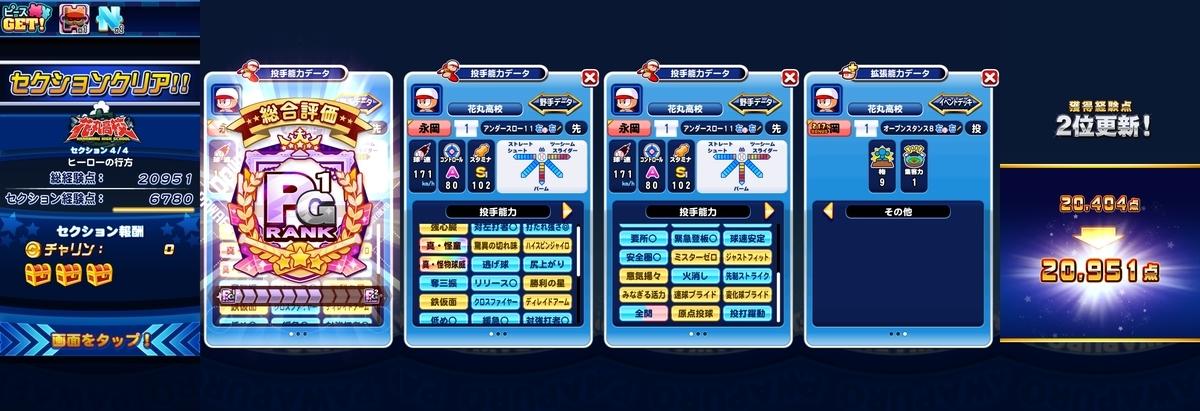 f:id:arimurasaji:20210315195319j:plain