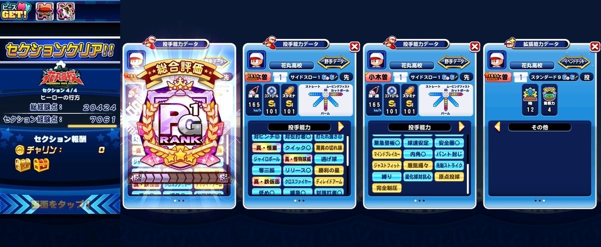 f:id:arimurasaji:20210317210821j:plain