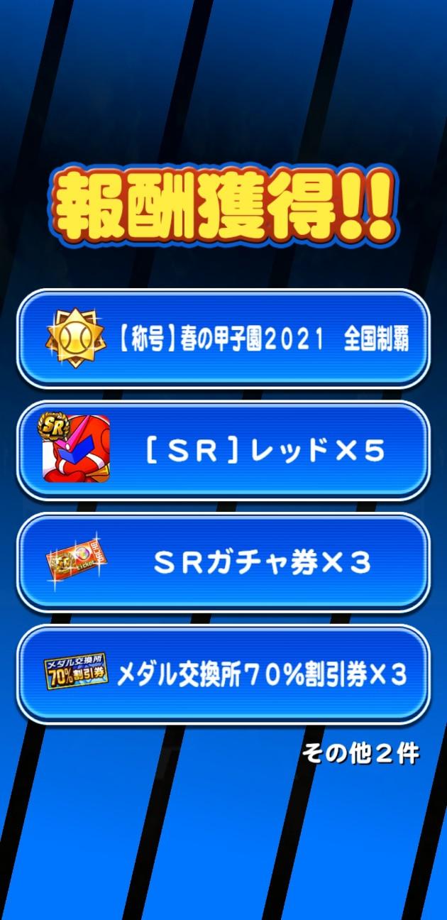 f:id:arimurasaji:20210322183840j:image