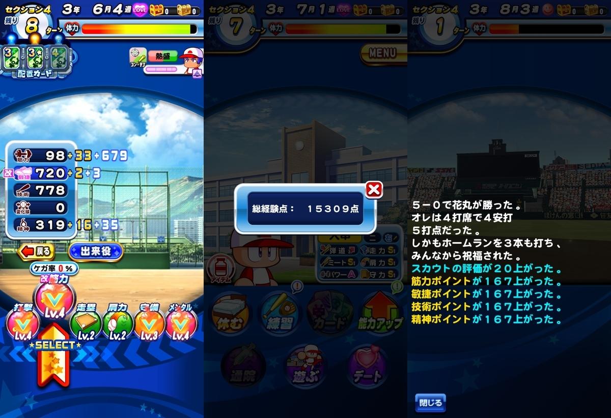 f:id:arimurasaji:20210324182645j:plain