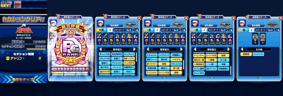 f:id:arimurasaji:20210324182701j:plain