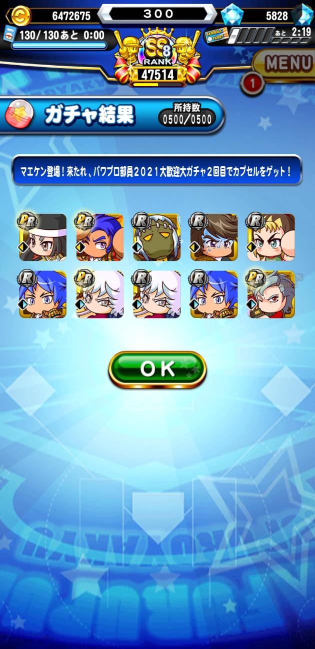 f:id:arimurasaji:20210324212426j:image