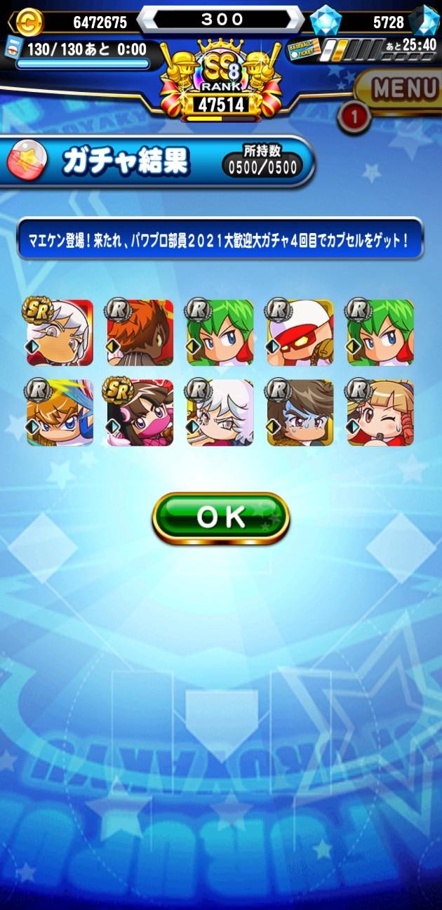 f:id:arimurasaji:20210324212450j:image
