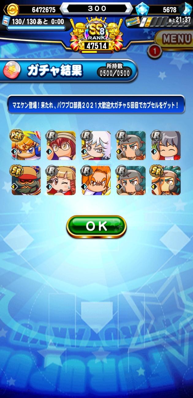 f:id:arimurasaji:20210324212503j:image
