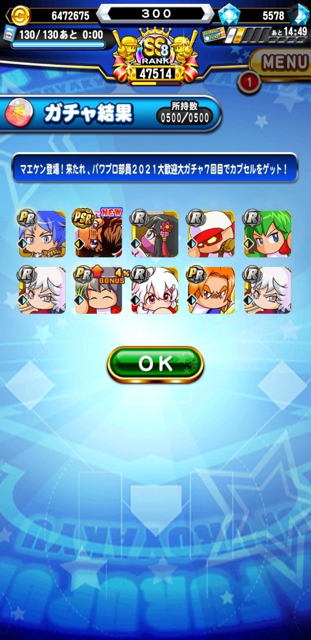 f:id:arimurasaji:20210324212545j:image