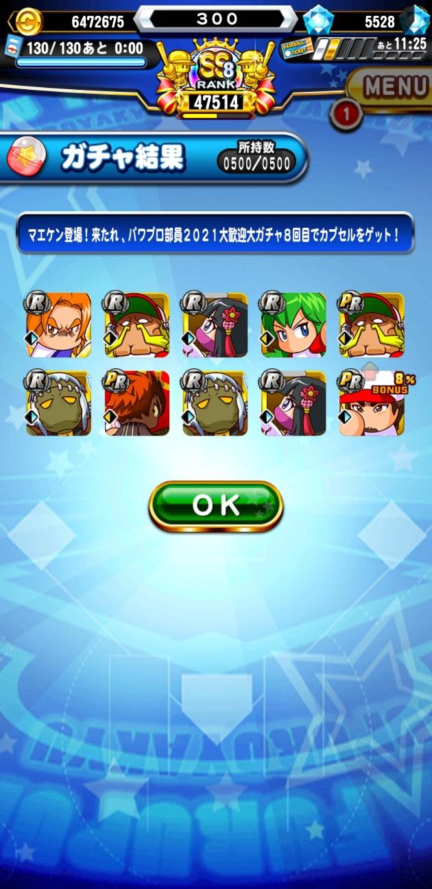 f:id:arimurasaji:20210324212559j:image