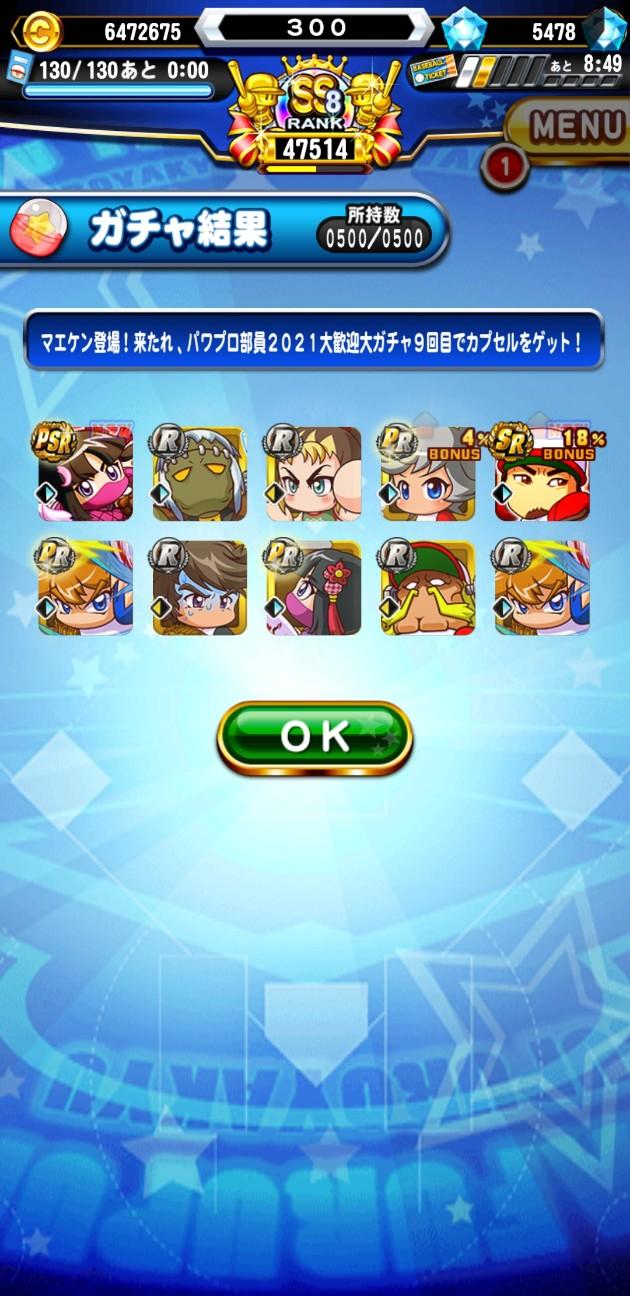 f:id:arimurasaji:20210324212621j:image