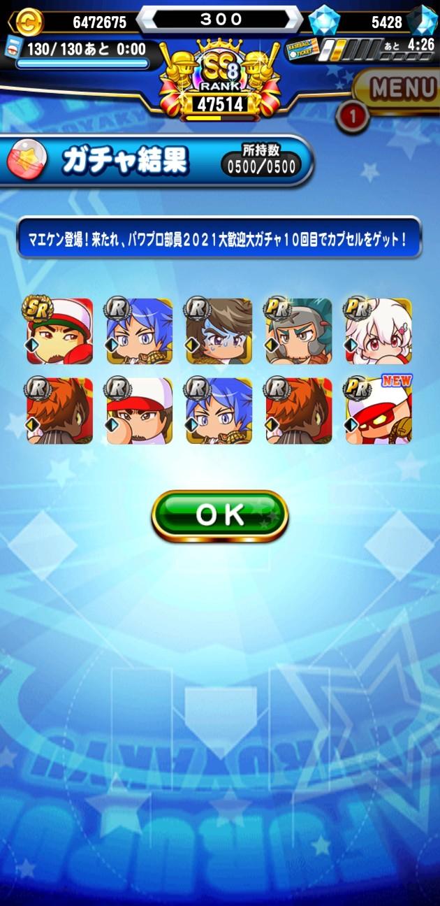 f:id:arimurasaji:20210324212641j:image
