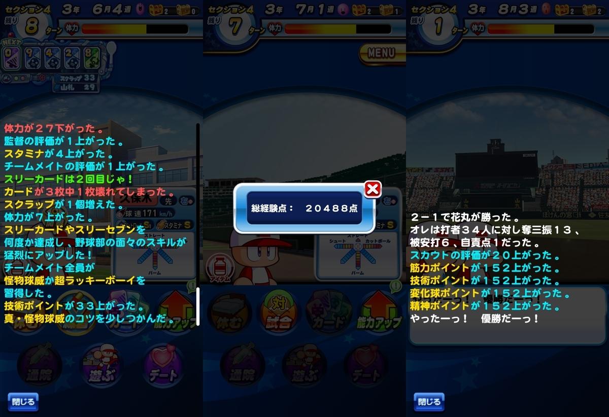 f:id:arimurasaji:20210325185108j:plain