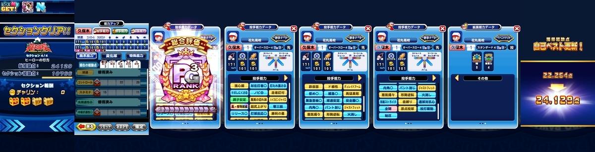 f:id:arimurasaji:20210325185122j:plain
