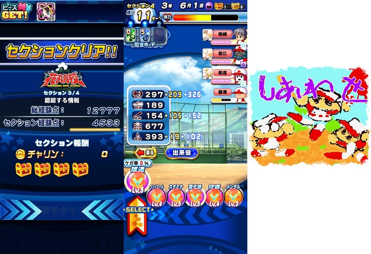 f:id:arimurasaji:20210326183558j:plain