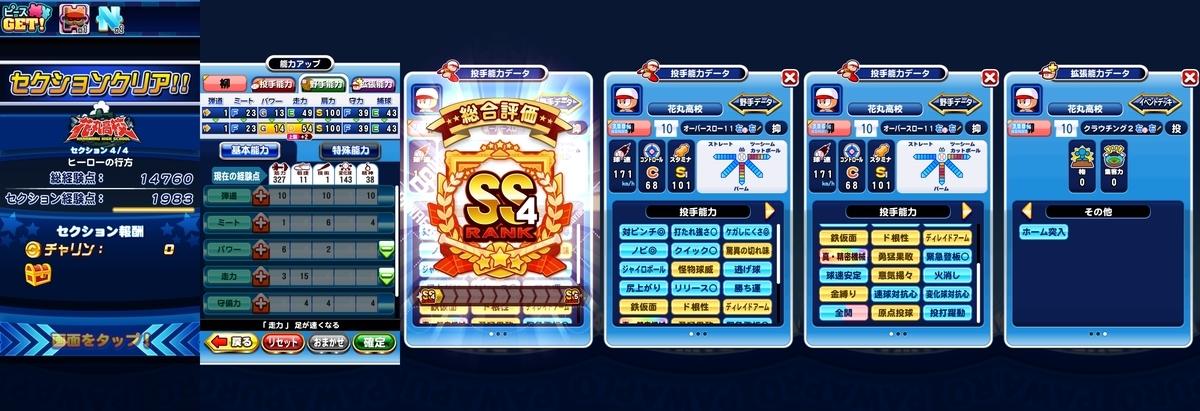 f:id:arimurasaji:20210326183608j:plain
