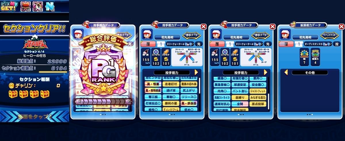 f:id:arimurasaji:20210326185546j:plain