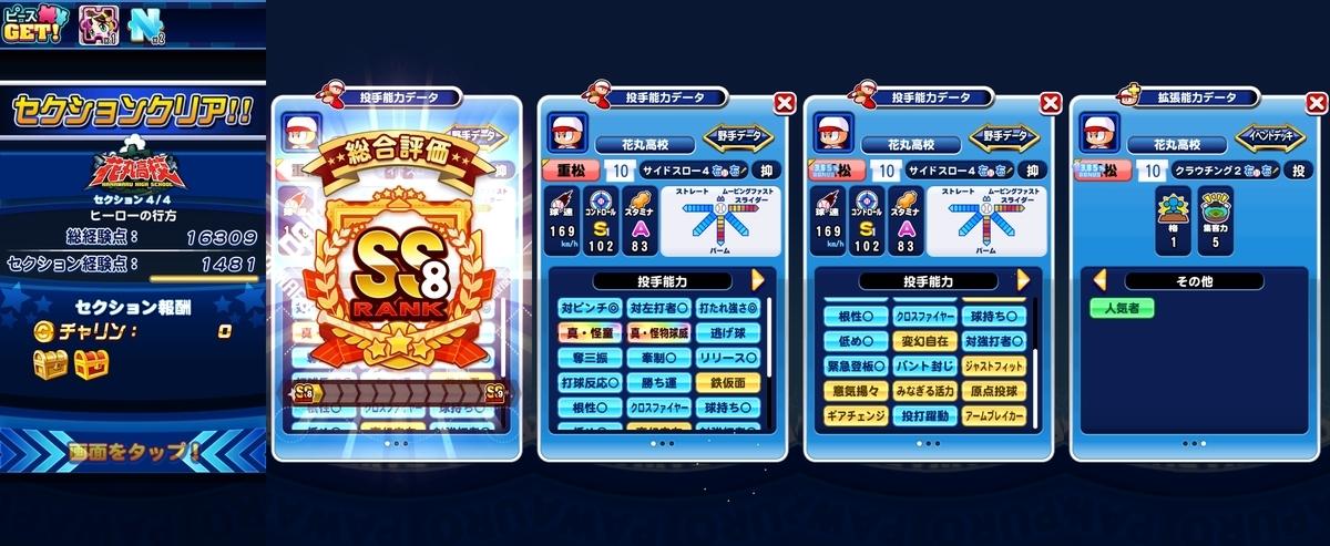 f:id:arimurasaji:20210326215439j:plain