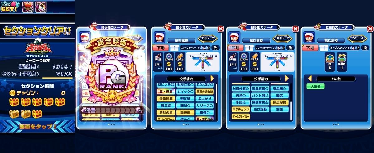 f:id:arimurasaji:20210327130745j:plain