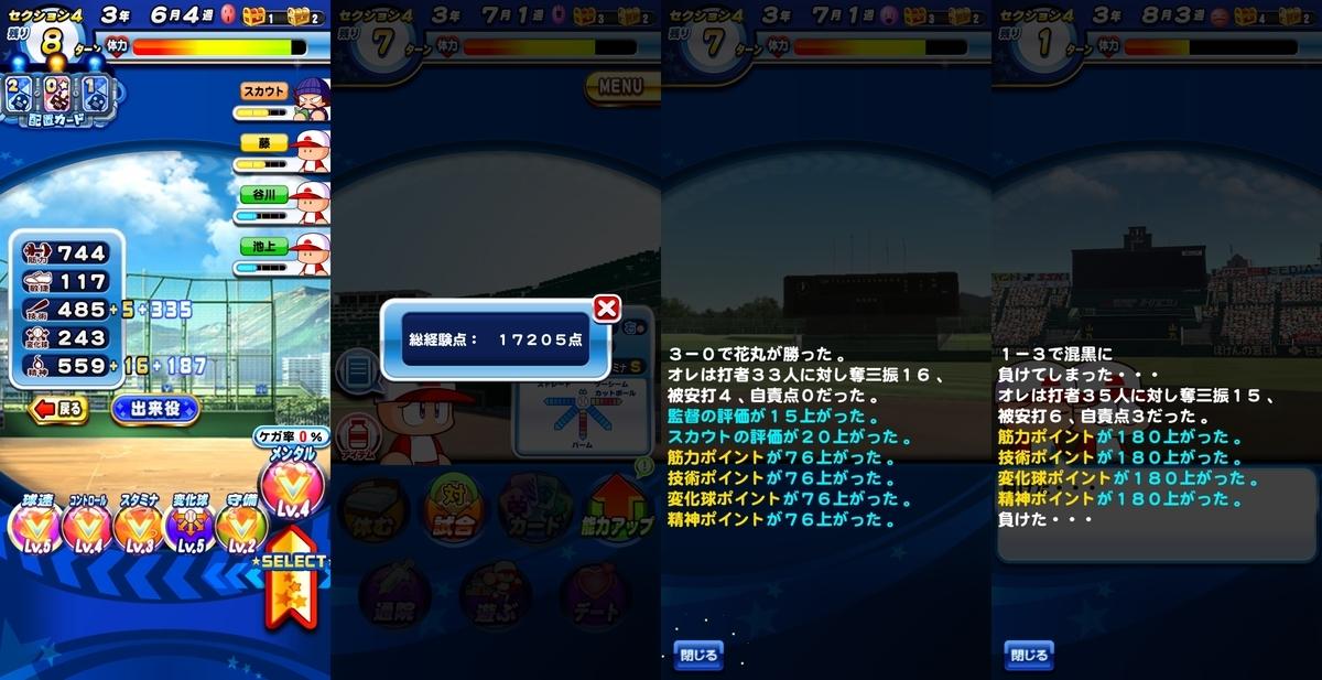 f:id:arimurasaji:20210327170751j:plain